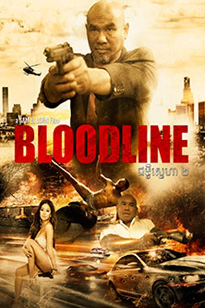 Lovesick 2: Bloodline